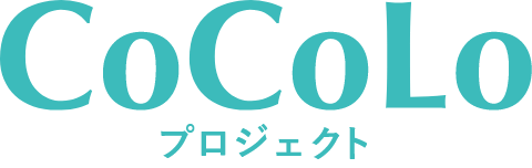 CoCoLoプロジェクト